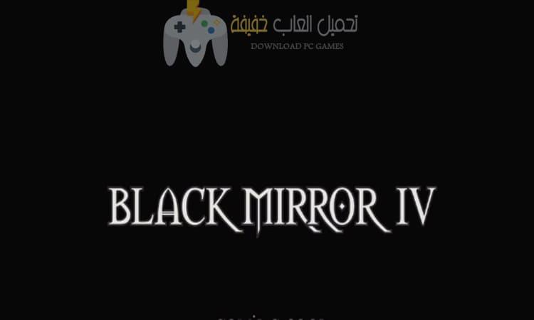 تحميل لعبة الرعب Black Mirror IV مضغوطة برابط مباشر للكمبيوتر