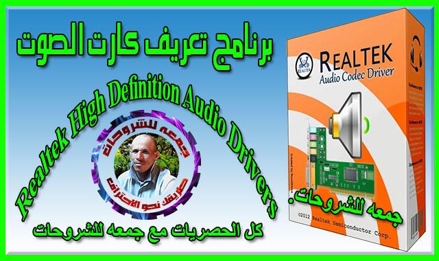 برنامج تعريف كارت الصوت  Realtek High Definition Audio Drivers 6.0.1.8656