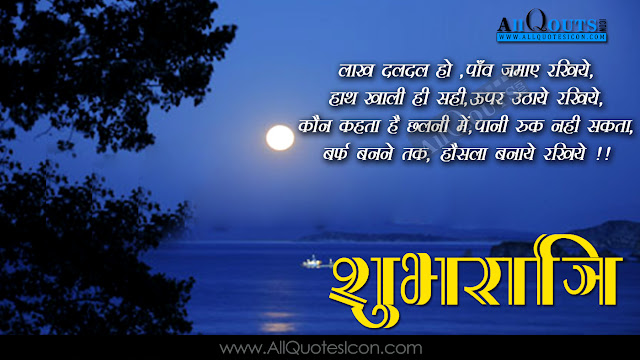 Good-Night-Wallpapers-Hindi-Quotes-Wishes-greetings-Life-Inspiration-Quotes-images-pictures-photos-free