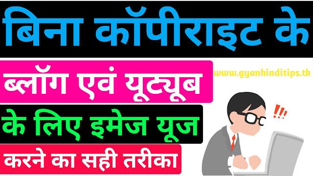 बिना कॉपीराइट के इमेज ब्लॉग या यूट्यूब के लिए कहा से लाये हिंदी में सीखे