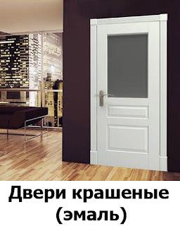Двери крашеные (эмаль)