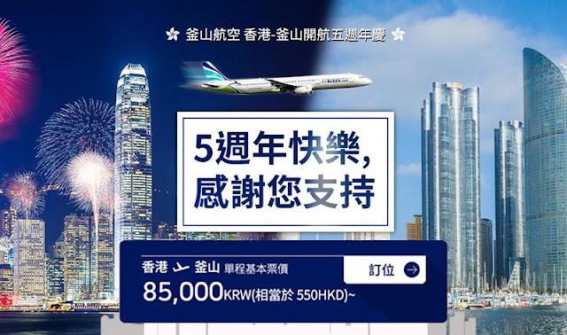 即時出發優惠!香港飛釜山 單程 HK$565起,6月低前出發,明早(5月12日)10時開賣!