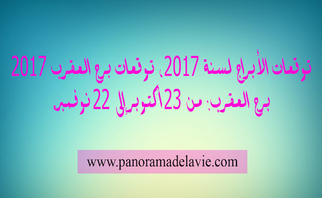 توقعات الأبراج لسنة 2017 ، توقعات برج العقرب 2017