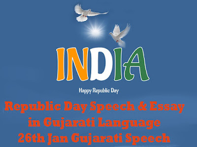 Republic Day Speech & Essay in Gujarati Language 26th Jan Gujarati Speech