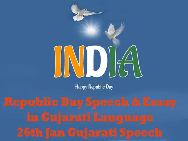 Republic Day Speech & Essay in Gujarati Language 26th Jan Gujarati Speech