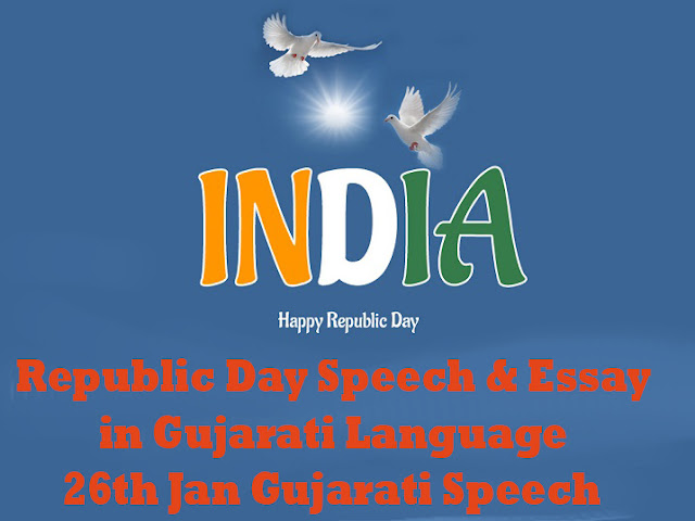 Republic Day Speech & Essay in Gujarati 2021 – 26 January Gujarati Speech