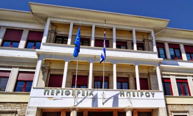 Περιφέρεια Ηπείρου: Αποφάσεις Οικονομικής Επιτροπής για δημοπρατήσεις και ανάδειξη αναδόχων έργων