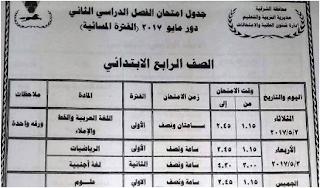 جميع جداول إمتحانات محافظة الشرقيه 2017 نهاية العام ، للشهادة الابتدائيه