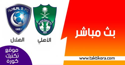 مشاهدة مباراة الاهلي والهلال بث مباشر 15-04-2019 كأس زايد للأندية الأبطال