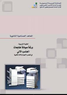 تعلم صيانة الطابعات pdf