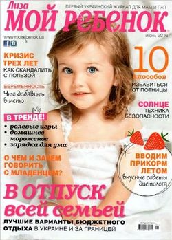 Читать онлайн журнал<br>Мой ребенок (№6 июнь 2016)<br>или скачать журнал бесплатно
