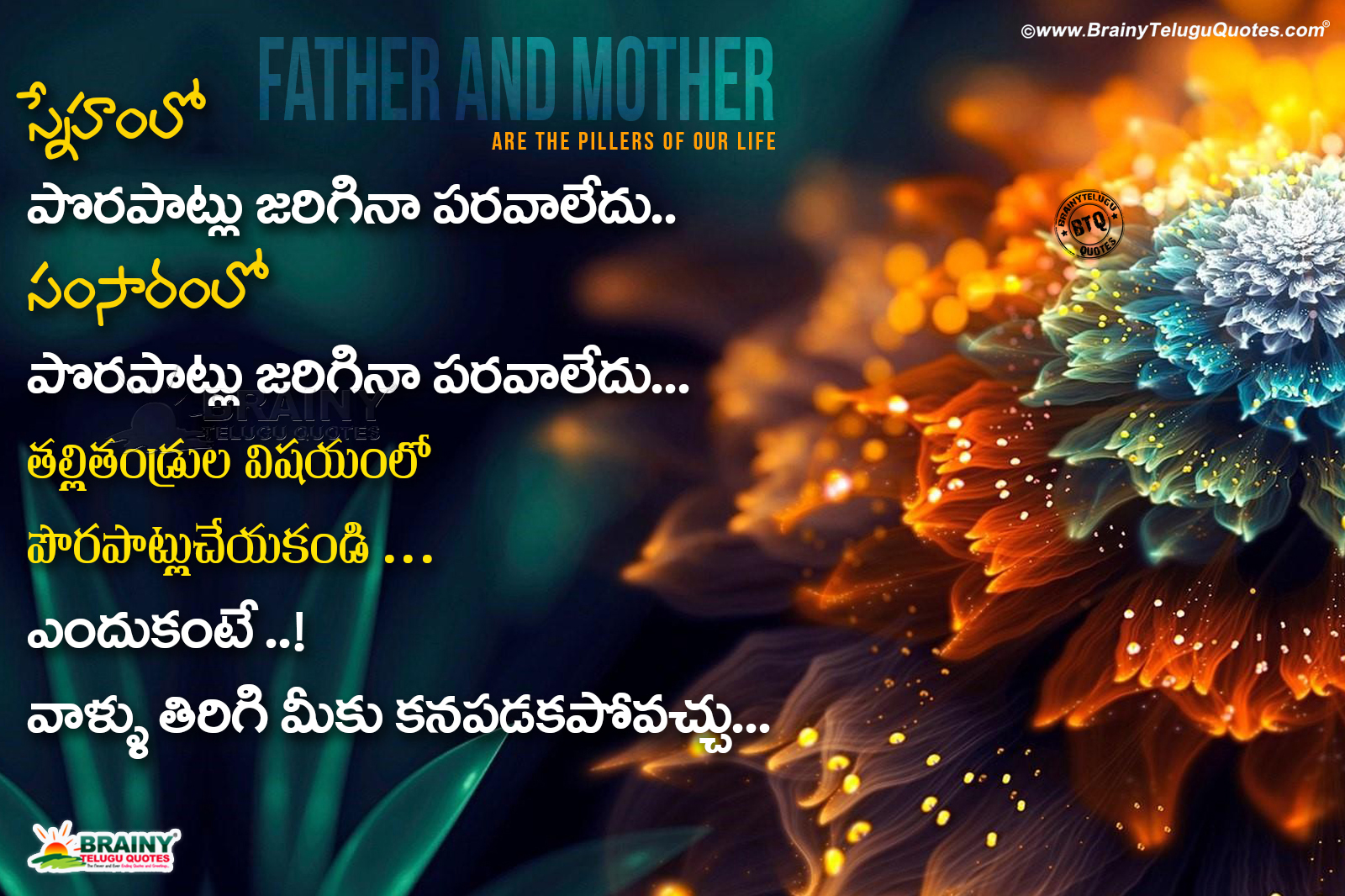 famous words about mother and father, teugu father and mother quotes, nice words bout amma and naanna in telugu