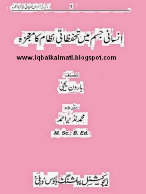 The Miracle Of The Immune System in Urdu