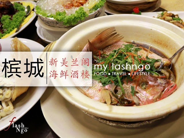 ● Penang Food Blog | 新美兰阁海鲜酒楼 @ One Stops Midlands