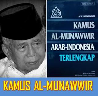 Download Kamus Al-Munawwir Arab Indonesia Terlengkap