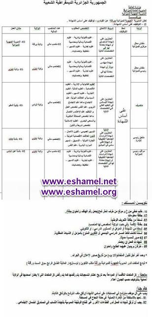 مسابقة توظيف المديرية الجهوية للميزانية eshamel-emploi.jpg