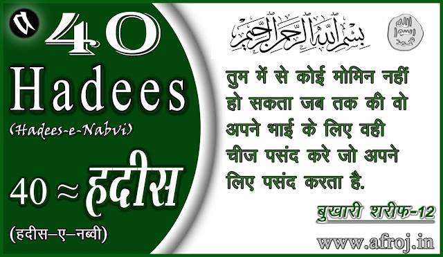 40 Hadees in Hindi