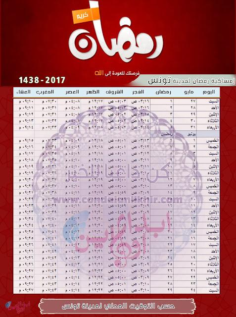 إمساكية رمضان 2017 - 1438 لجميع الدول العربية والتوقيت المحلي لكل مدينة Ramadan-Tunisia-Time-1438