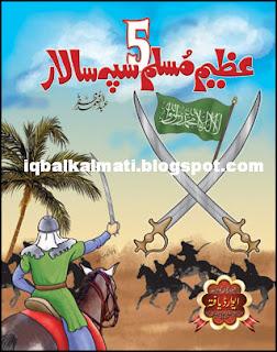 Panch Azeem Muslim Sipah Salar History PDF in Urdu