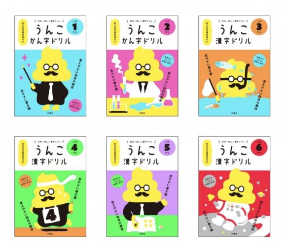 Aprenda Kanji com o poder do cocô!