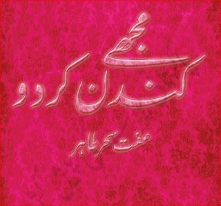 Mujhe kundan kar do novel by Iffat Sehar Pasha Online Reading