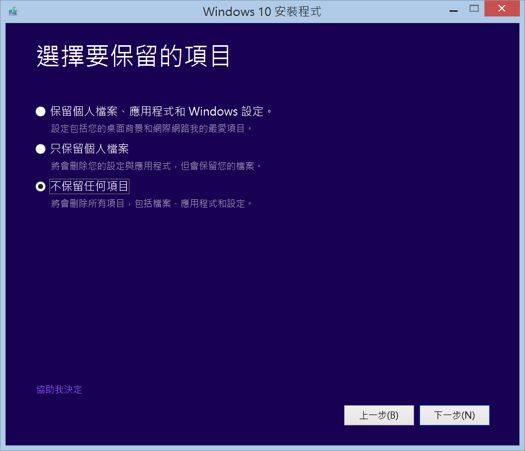 Image%2B006 - [實測] Win7/Win8/Win8.1免費升級至Win10,超簡單免用USB、光碟機!