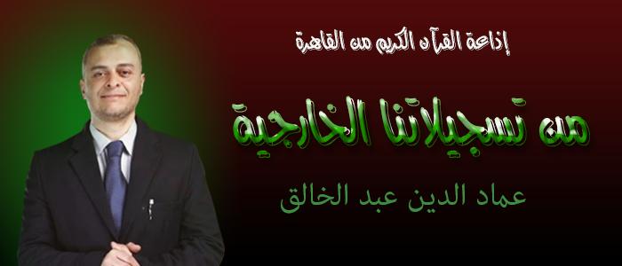 17102017 تضمنت الحلقة تلاوة للشيخ محمد عبدالعزيز حصان وما