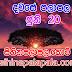 Lagna Palapala Ada Dawase  | ලග්න පලාපල | Sathiye Lagna Palapala 2020 | 2020-06-20