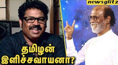 Director Gauthaman Interview | Rajinikanth Political Entry