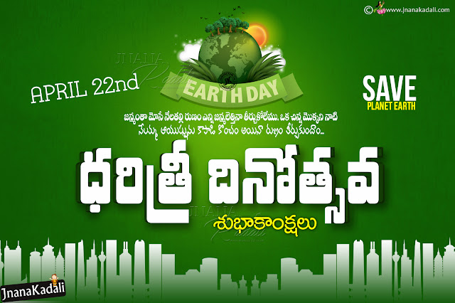 happy international earth day greetings in telugu, telugu trending international earth day wallpapers greetings
