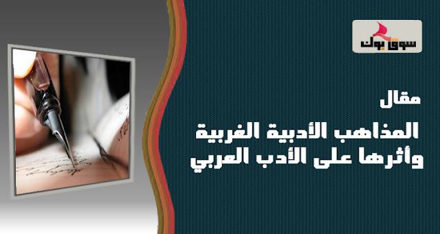 مقال - المذاهب الأدبية الغربية وأثرها على الأدب العربي