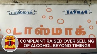 Complaint Raised Over Selling Of Alcohol in TASMAC Shops Beyond 12PM-10PM