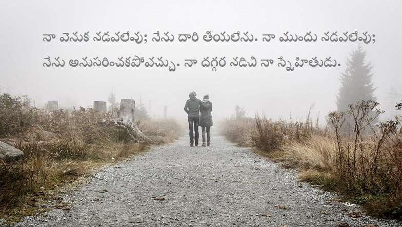 Best Friendship Day Telugu Quotes With Images Popular Telugu