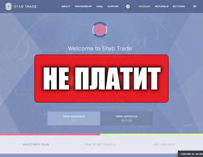 Скриншоты выплат с хайпа stabtrade.com