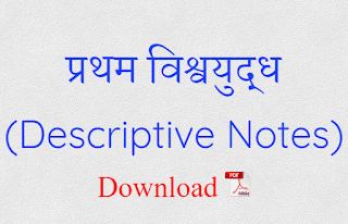 First World War Descriptive Notes In Hindi PDF Download