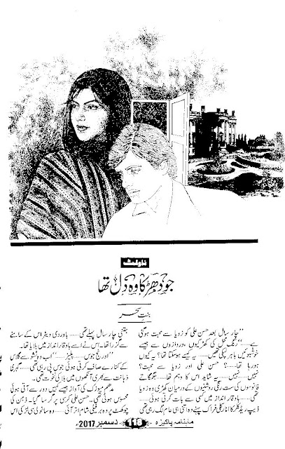 Free downlaod Jo dharka woh dil tha novel by Bint e Sehar pdf