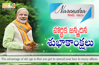 narendra-modi-birthday-greetings-wishes-quotes-hd-wallpapers-naveengfx