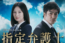 Shitei Bengoshi / 指定弁護士 (2018) - Film TV Movie
