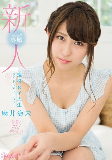 KAWD-734 Rookie!kawaii * Exclusive Active College Student Idle Manager Asai Umihitsuji Determination AV Debut