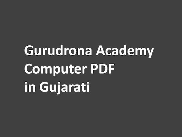 Gurudrona Academy Computer PDF in Gujarati