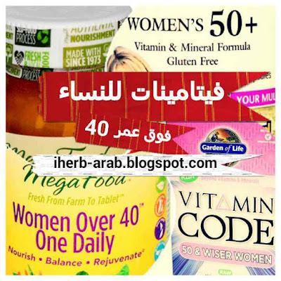 فيتامينات للنساء فوق 40 من اي هيرب