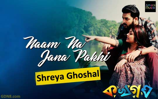 Naam Na Jana Pakhi - Ka Kha Ga Gha
