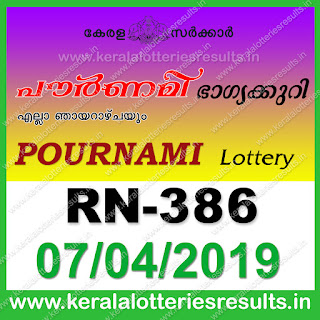 "Keralalotteriesresults.in, ""kerala lottery result 7 04 2019 pournami RN 386"" 7th March 2019 Result, kerala lottery, kl result, yesterday lottery results, lotteries results, keralalotteries, kerala lottery, keralalotteryresult, kerala lottery result, kerala lottery result live, kerala lottery today, kerala lottery result today, kerala lottery results today, today kerala lottery result,7 4 2019, 7.4.2019, kerala lottery result 7-4-2019, pournami lottery results, kerala lottery result today pournami, pournami lottery result, kerala lottery result pournami today, kerala lottery pournami today result, pournami kerala lottery result, pournami lottery RN 386 results 7-4-2019, pournami lottery RN 386, live pournami lottery RN-386, pournami lottery, 7/04/2019 kerala lottery today result pournami, pournami lottery RN-386 7/4/2019, today pournami lottery result, pournami lottery today result, pournami lottery results today, today kerala lottery result pournami, kerala lottery results today pournami, pournami lottery today, today lottery result pournami, pournami lottery result today, kerala lottery result live, kerala lottery bumper result, kerala lottery result yesterday, kerala lottery result today, kerala online lottery results, kerala lottery draw, kerala lottery results, kerala state lottery today, kerala lottare, kerala lottery result, lottery today, kerala lottery today draw result"