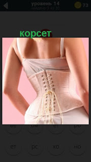одет красивый корсет на женщине спиной