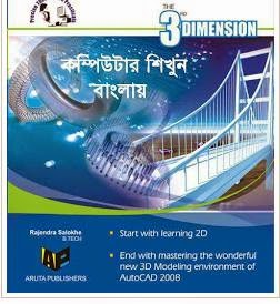 pcs-free-download-Auto-Cad Books-In-Bangla-Language