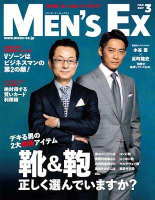 MEN'S EX (メンズ・イーエックス) 2017年03月号 raw zip dl