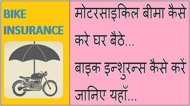 Bike Insurance कैसे करे घर बैठे