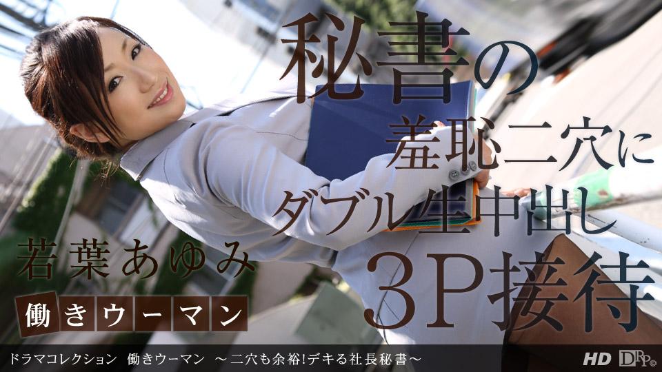 Ivgmondg 101912_453 Ayumi Wakaba 07150