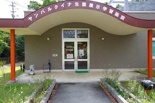 ヤンバルクイナ生態展示学習施設