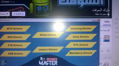 تحميل التعريفات لاغلب الاجهزه الموجوده فى الاسواق فى برنامج واحد Master Drivers